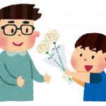 子供が父親に花束をプレゼントしている様子