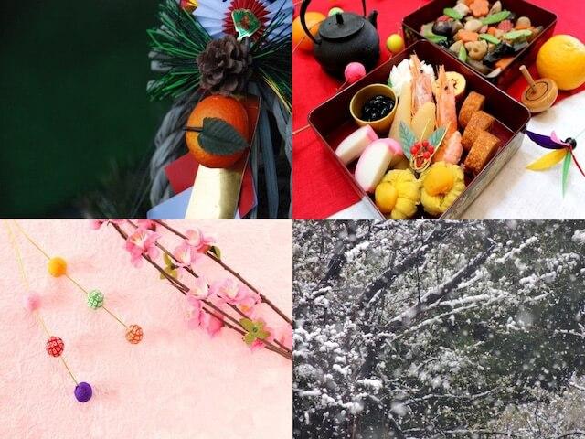 1月の年中行事・歳時記(しめ縄・おせち料理・繭玉・大雪)