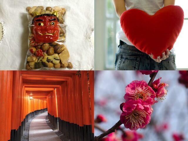 2月の年中行事・歳時記(節分・バレンタインデー・初午大祭・梅の花)