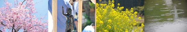 4月の年中行事・歳時記(桜・花祭り・菜の花・雨)