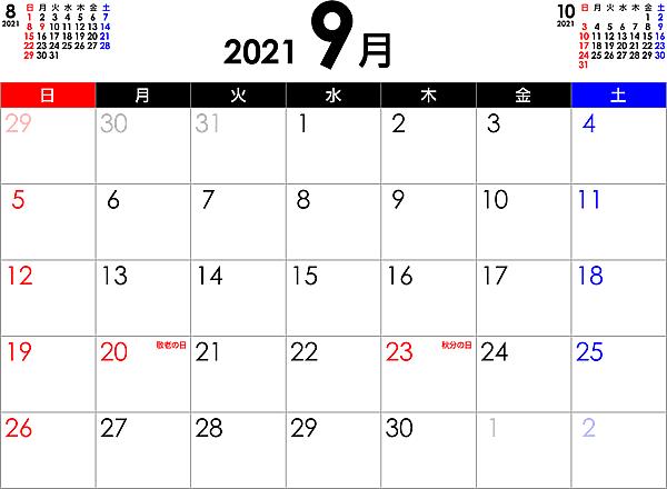 2021年9月のカレンダー
