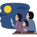 十五夜にお月見をしている家族