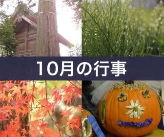 10月の行事(神在月・霜降・紅葉・ハロウィン)