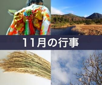 11月の行事(七五三、秋の山、稲穂、小春日和)