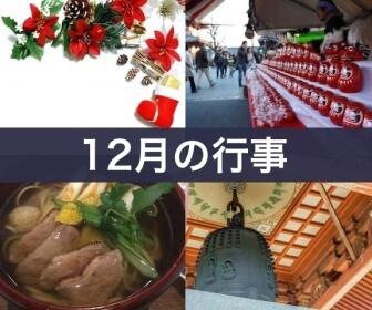12月の行事(クリスマス、歳の市、年越しそば、除夜の鐘)
