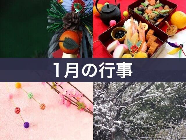 1月の行事(しめ縄・おせち料理・繭玉・大雪)