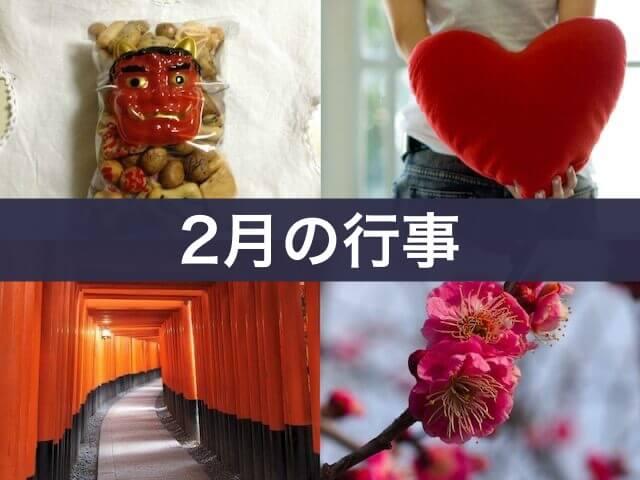 2月の行事(節分・バレンタインデー・初午大祭・梅の花)