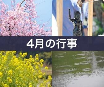 4月の行事(桜・花祭り・菜の花・雨)