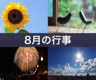 8月の行事(精霊馬・花火・ひまわり・夏の空)
