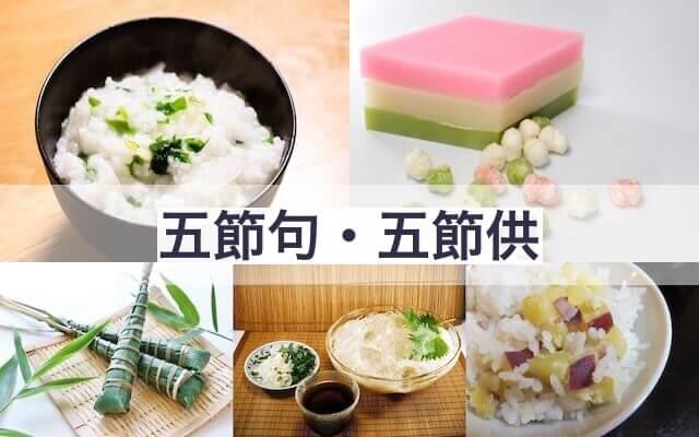 五節句・五節供の食べ物(七草粥・ひし餅・ちまき・そうめん・栗ご飯)