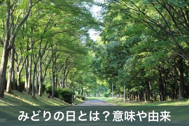 「みどりの日」新緑の5月を感じる散歩道