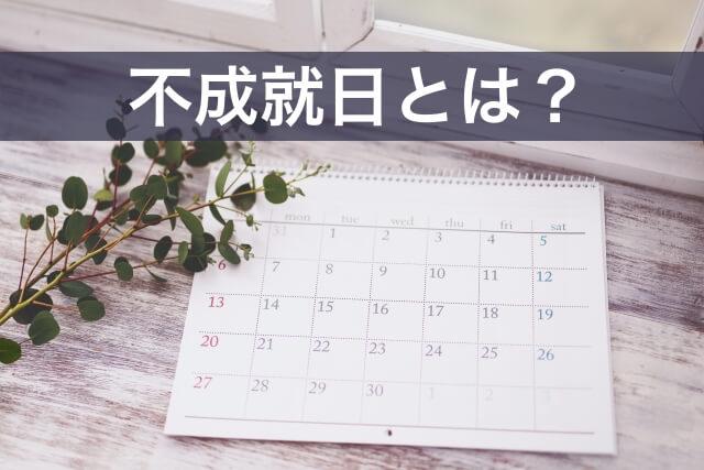 カレンダー(不成就日)