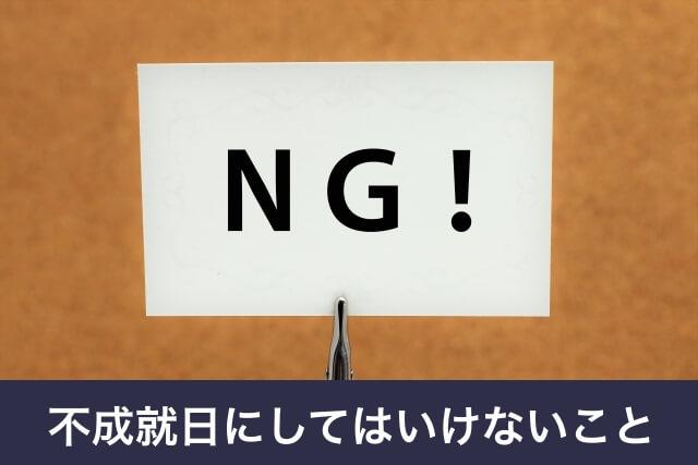 不成就日にしてはいけないこと(NG)