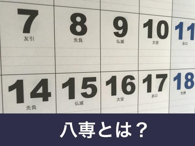八専(暦入りカレンダー)