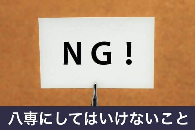 八専にしてはいけないこと(NG)