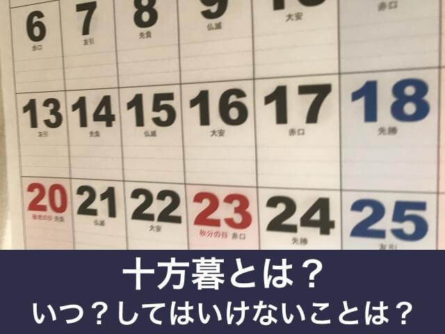 十方暮(暦入りカレンダー)