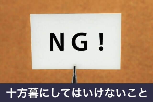 十方暮にしてはいけないこと(NG)