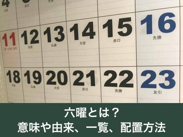六曜:カレンダー