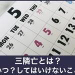 三隣亡(カレンダー)