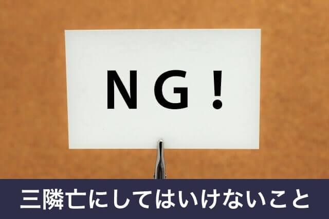 三隣亡にしてはいけないこと(NG)