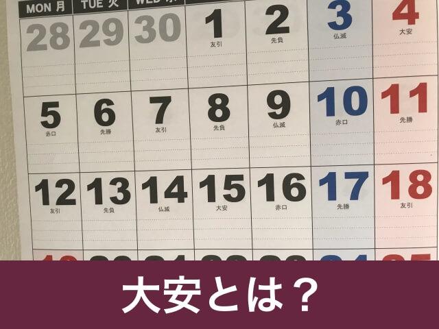 暦付きカレンダー(大安)