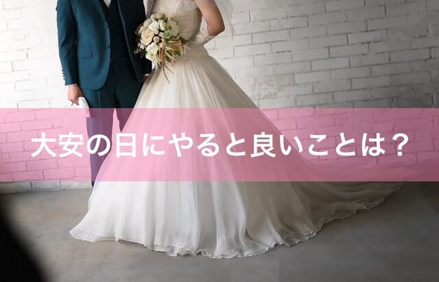 結婚式(大安吉日)