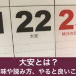 大安と書かれた暦付きカレンダー