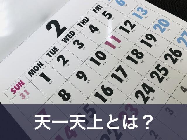 天一天上(カレンダー)