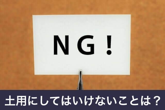 土用の期間にしてはいけないこと(NG)